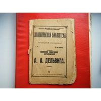 Приложение к газете КОПЕЙКА 1915г.