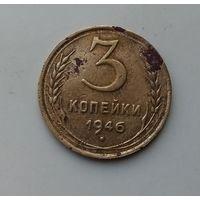3 коп.1946 г(7)