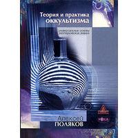 Поляков А. Теория и практика оккультизма. 2004г.
