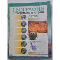 Атлас География Материков 2002 года.