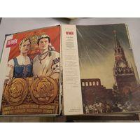 Большая подшивка эпохальных цветных иллюстраций журнала Огонек 1952-1954 гг.