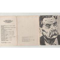 Иллюстрации советских художников к произведениям М. Горького. 1970