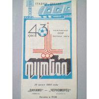 1980 год Динамо Минск--Черноморец Одесса