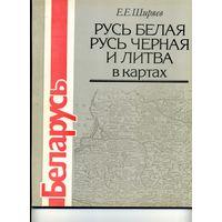 Книга Русь Белая, Русь Черная и Литва в картах
