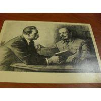 Почтовая открытка 1969 года. В. И. Ленин и М. Горький