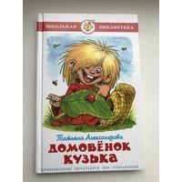 Домовенок Кузька.Татьяна Александрова