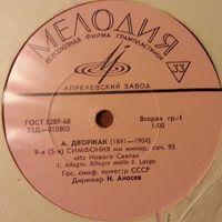 LP А. ДВОРЖАК Симфония # 9 (5) Symphony From The New World (Н. Аносов, ГСО СССР) (ГОСТ 1968)