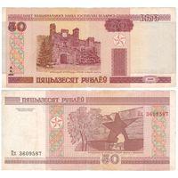 W: Беларусь 50 рублей 2000 / Пх 3609587