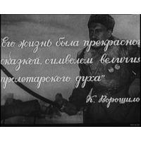 Александр Пархоменко (Леонид Луков) [1942 г., Историко-революционный, биографический, DVD5]