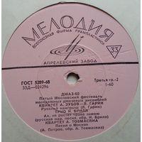 LP Various - Джаз 68. Пятый Московский Фестиваль Молодежных Джазовых Ансамблей (пластинка No.2)
