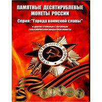 Альбом коррекс Памятные десятирублевые монеты России Города воинской славы на 70 монет