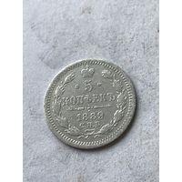 5 копеек 1889