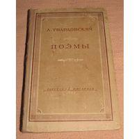 А. Твардовский - Поэмы (1947)