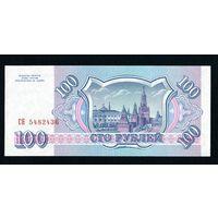 России 100 рублей 1993г серия СЯ 5482436 UNC