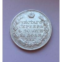 Рубль 1820