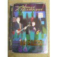 Ва-Банкъ - Живая коллекция (DVD, 2001) [#008]