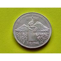 Распродажа юбилейки СССР!!! 3 рубля 1989 - годовщина землетрясения в Армении. Старт с 1/2 Таганского ценника!!!