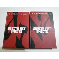 Солженицын А.И. Двести лет вместе (полный комплект-2 тома)