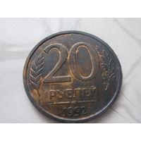20 рублей Россия 1992 г. ЛМД