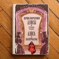 КУПЛЮ Приключения Алисы в стране чудес