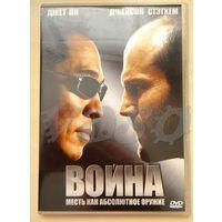 Война. DVD