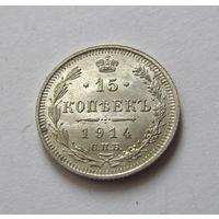 15 копеек 1914 СПБ ВС В ЛЮКСЕ.