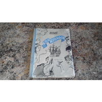 Клуб Колумбов - Бианки - рис. Якобсон - детгиз 1959 - Школьная библиотека - детские книги для детей разного возраста