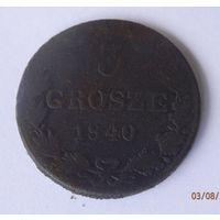 3 гроша 1840 г