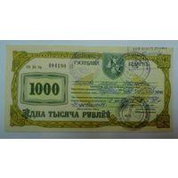 Приватизационный чек на 1000 рублей 1995г. Беларусь.