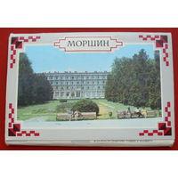 Набор открыток 1986 года. Моршин ( 18 шт ). 84.