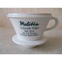 """Конусообразная чашка-держатель для кофе-фильтра фирмы """"Melittа"""". Германия, Третий рейх."""