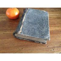 Книга старинная Законы гражданские  издание 1895 Санктпетербург