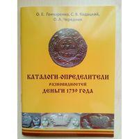Каталоги-определители деньги 1735-1739 года