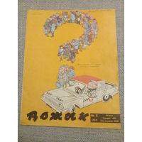 """Журнал """"Вожык"""" 1971 года выпуска на белорусском языке."""