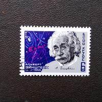 Марка СССР 1979 год. Альберт Эйнштейн