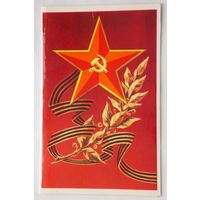 """Открытка """"23 февраля"""" 1972"""