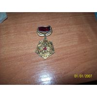 Медаль 70 лет ЖДВ 1918-1988
