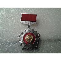 Знак. 50 лет образования СССР