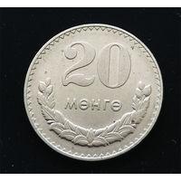 20 мунгу ( менге ) 1981 Монголия #03