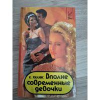 Книга К. Хиллис-Вполне современные девочки