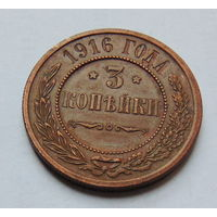 Старт с 1 рубля. 3 копейки 1916 год.
