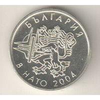 Болгария 50 стотинка 2004 Членство Болгарии в НАТО