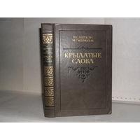 Ашукин Н.С., Ашукина М.Г. Крылатые слова: Литературные цитаты; Образные выражения.