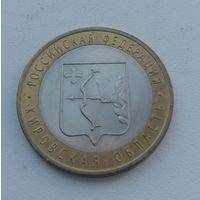 10 рублей 2009 год СПМД. РФ. Кировская область