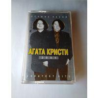 Агата Кристи - лучшие песни 2001