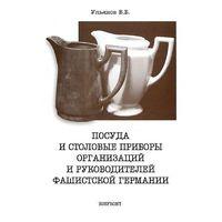 Посуда и столовые приборы Германии 1933-45 - на CD