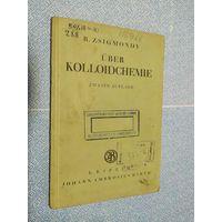 """Коллоидная химия 1925 год.""""\010"""