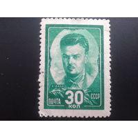 СССР 1944 Лазо