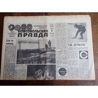 """Газета """"Комсомольская правда"""" за 1 февраля 1970"""