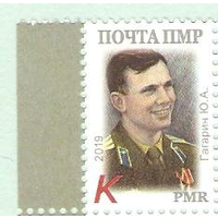 Приднестровье ПМР 2019, (646) Космос. Юрий Гагарин, 1 марка **